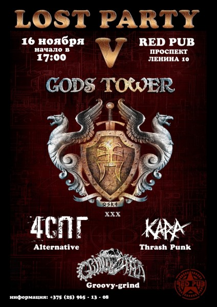 16.11.2019: XXX YEARS OF GODS TOWER